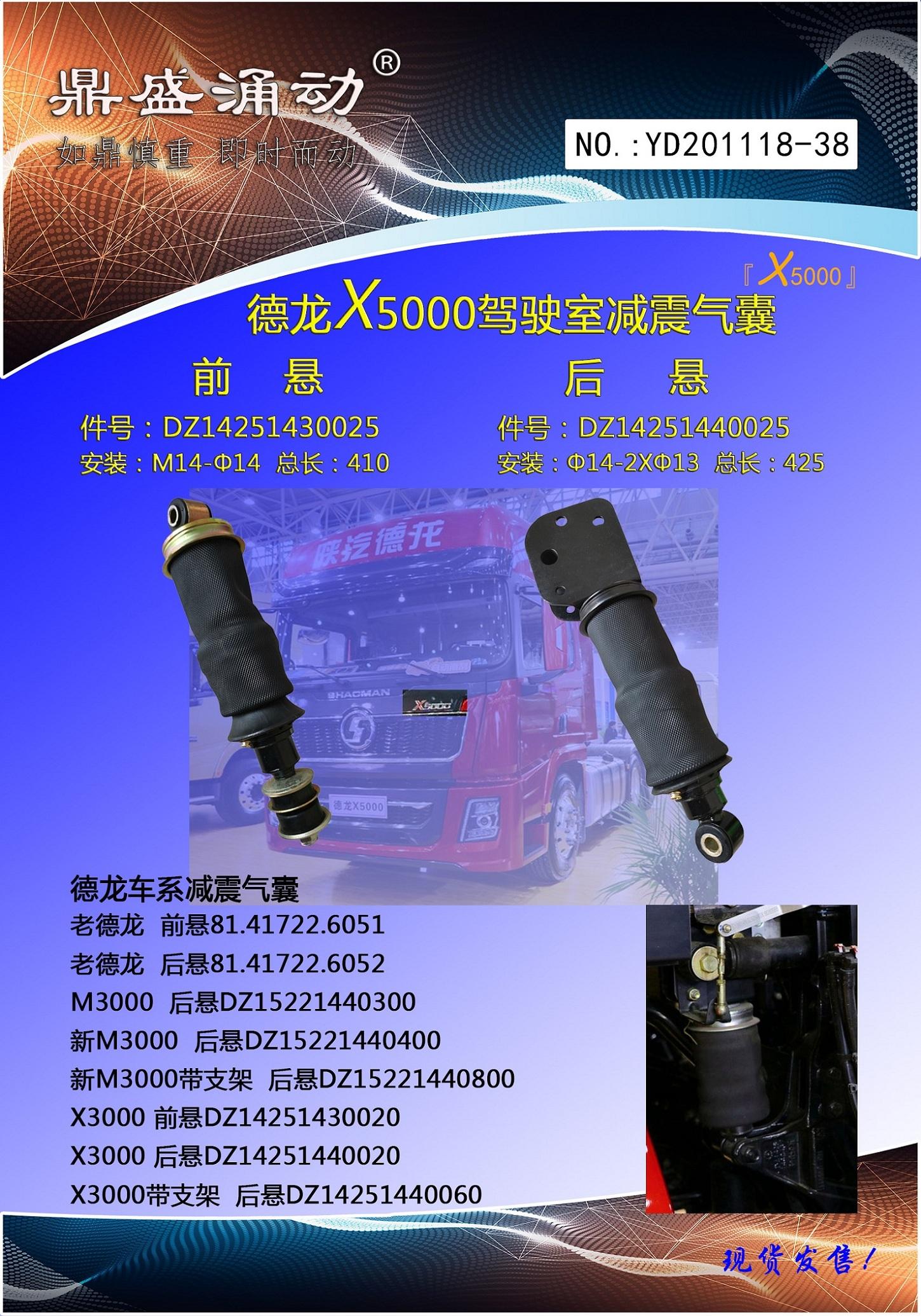 德龍X5000駕駛室減震氣囊