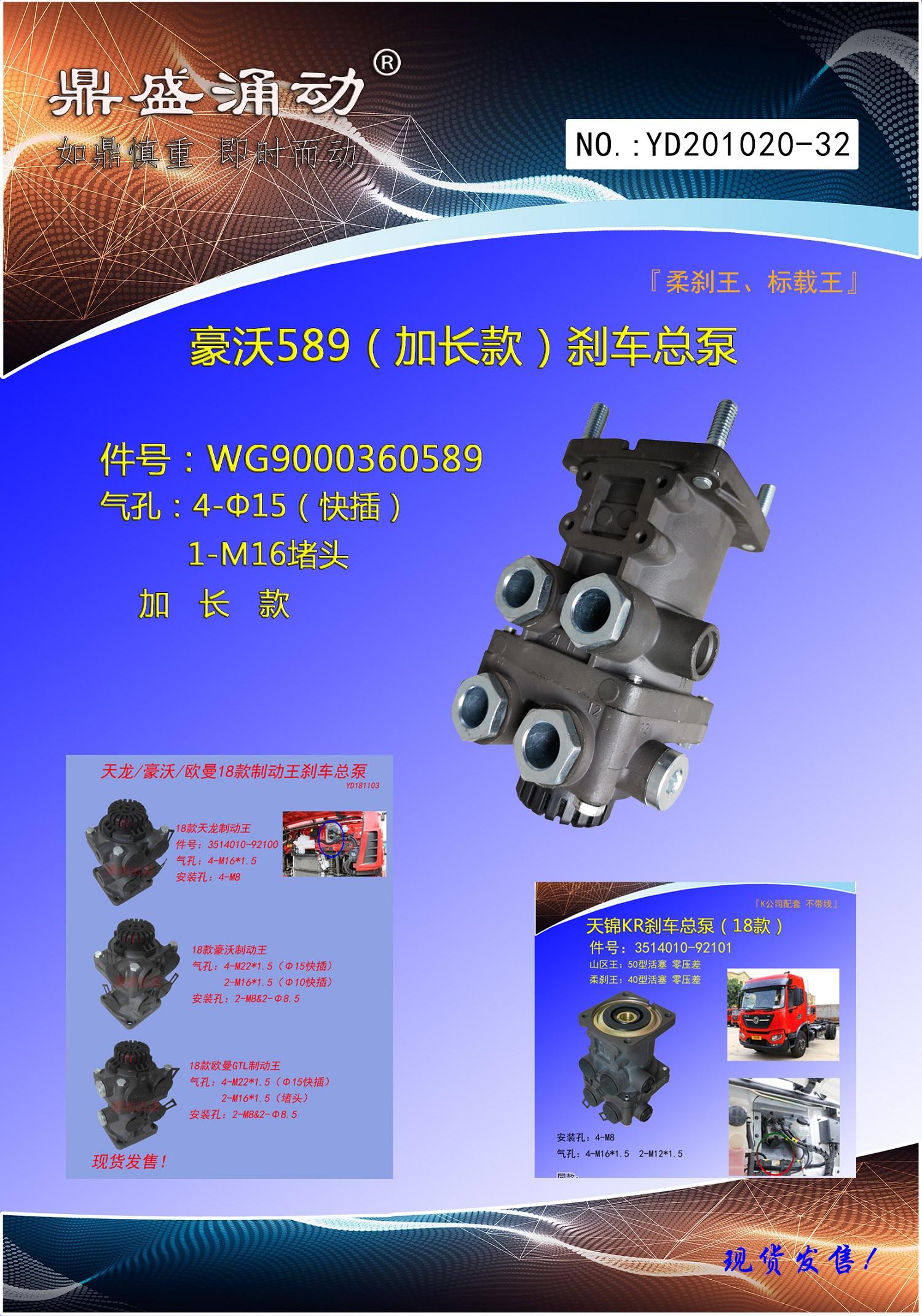 豪沃589(加长款)刹车总泵
