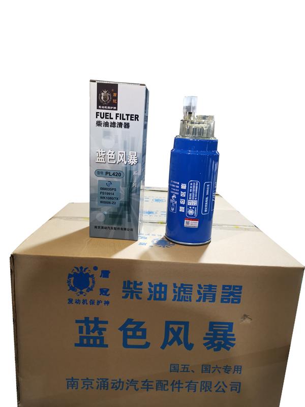 藍色風暴系列柴油濾芯PL420