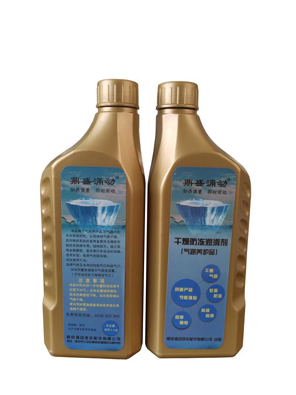 干燥防冻润滑剂