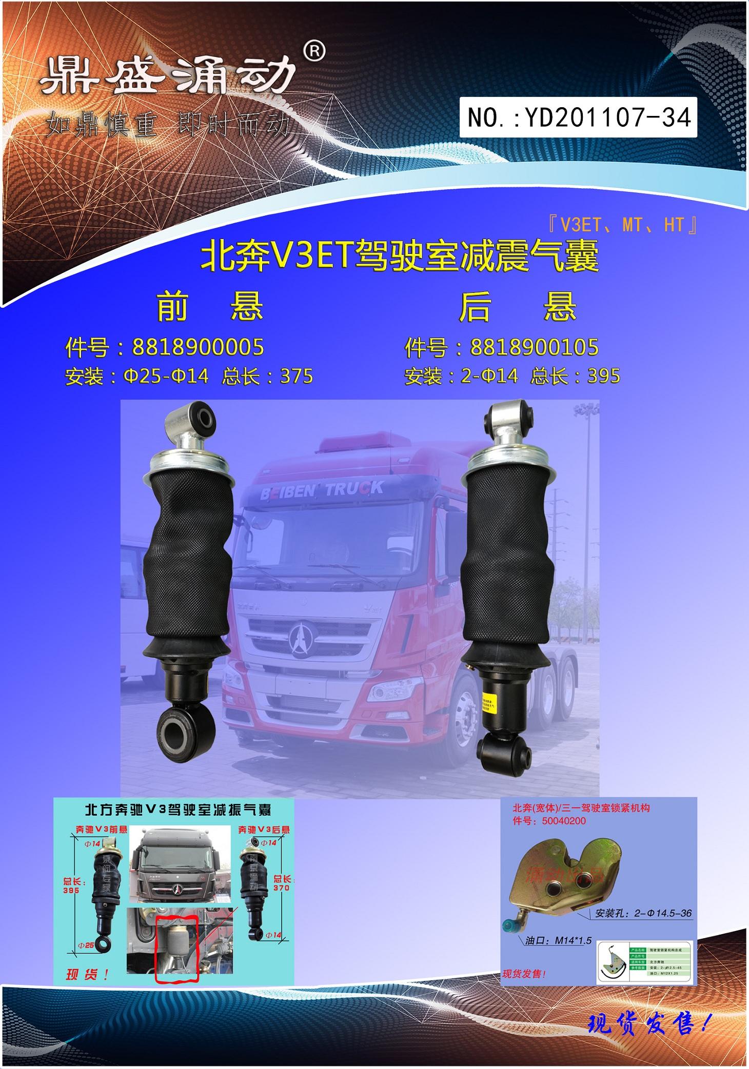 北奔V3ET驾驶室减震气囊