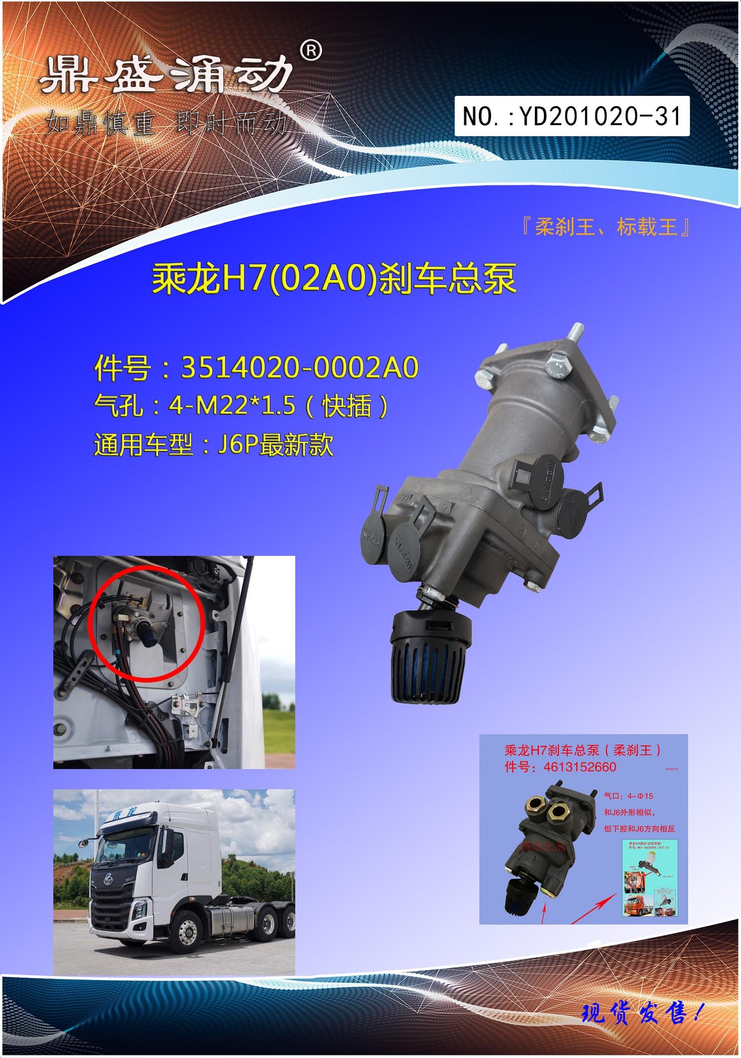 乘龍H7(02A0)剎車總泵