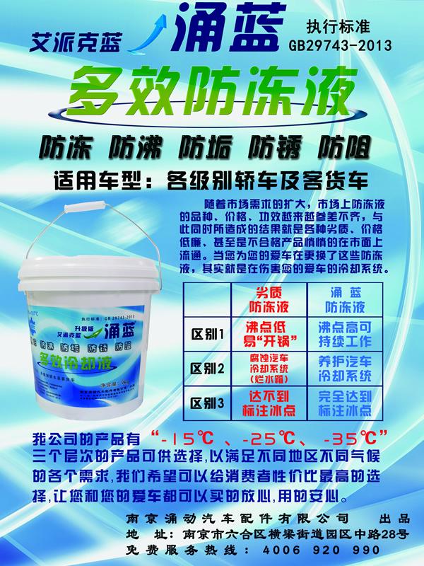 防凍液海報